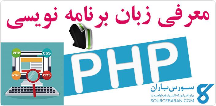 زبان برنامه نویسی PHP چیست؟بهترین منابع آموزش برنامه نویسی PHP