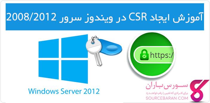 آموزش ساخت CSR در ویندوز سرور 2008/2012