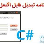 سورس برنامه تبدیل فایل اکسل به CSV با سی شارپ