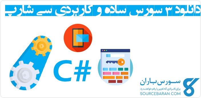 دانلود 3 سورس ساده کاربردی برنامه نویسی سی شارپ
