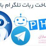 آموزش گام به گام ساخت ربات تلگرام با PHP