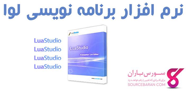 دانلود نرم افزار برنامه نویسی لوا - برنامه LuaStudio v9.3.3