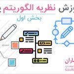 فیلم آموزش نظریه الگوریتم پیشرفته