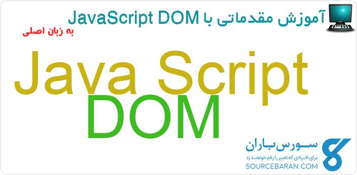 آموزش مقدماتی JavaScript DOM به زبان اصلی
