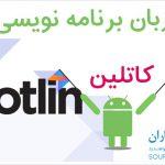 کاتلین (Kotlin) چیست؟ کاملترین توضیح زبان برنامه نویسی کاتلین