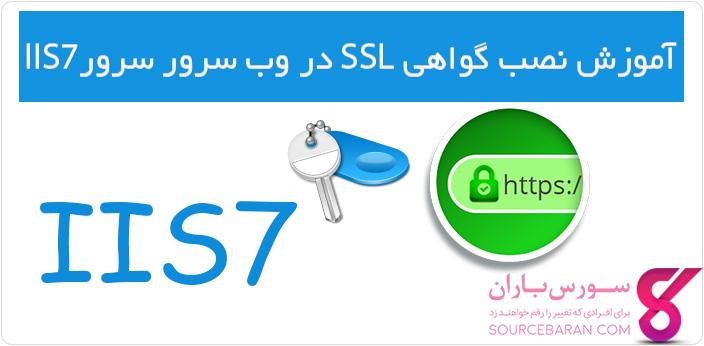 آموزش نصب گواهی SSL در وب سرور IIS7