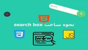 آموزش ساخت search box با js,css,html