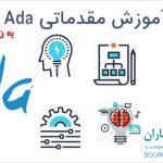 فیلم آموزش مقدماتی برنامه نویسی Ada 2012