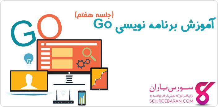 ساخت تصمیم در GO و آموزش کار با عملگرها در برنامه نویسی GO