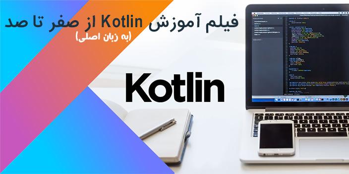 فیلم آموزش برنامه نویسی Kotlin از صفر تا صد