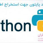 ابزارهای مفید پایتون جهت استخراج اطلاعات از وب