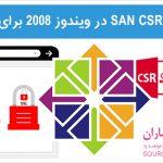 آموزش ساخت CSR در سیستم عامل CentOS برای وب سرور