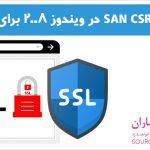 آموزش ساخت SAN CSR در ویندوز 2008 برای سفارش SSL