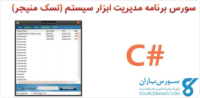 سورس برنامه مدیریت ابزار سیستم (تسک منیجر) با سی شارپ