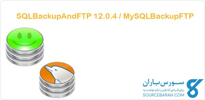 دانلود برنامه SQLBackupAndFTP 12.0.4 / MySQLBackupFTP 4.2.4
