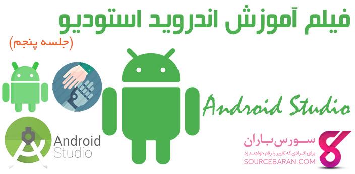 فیلم آموزش رایگان اندروید استودیو (Android Studio)- جلسه پنجم