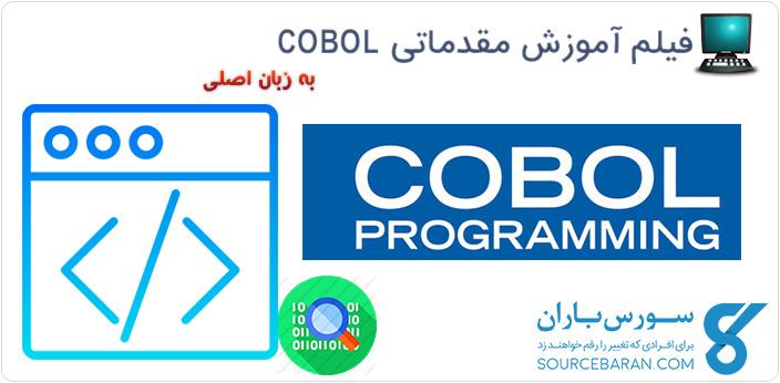 فیلم آموزش معرفی و آشنایی با زبان برنامه نویسی COBOL