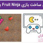 فیلم آموزش ساخت بازی Fruit Ninja در کانستراکت