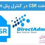 آموزش ساخت CSR در کنترل پنل دایرکت ادمین