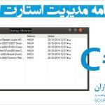 سورس برنامه مدیریت استارت اپ ویندوز با سی شارپ