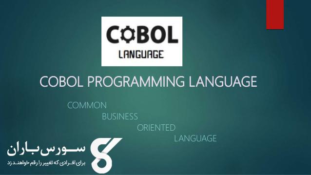 زبان برنامه نویسی COBOL چیست؟ شرح کامل COBOL