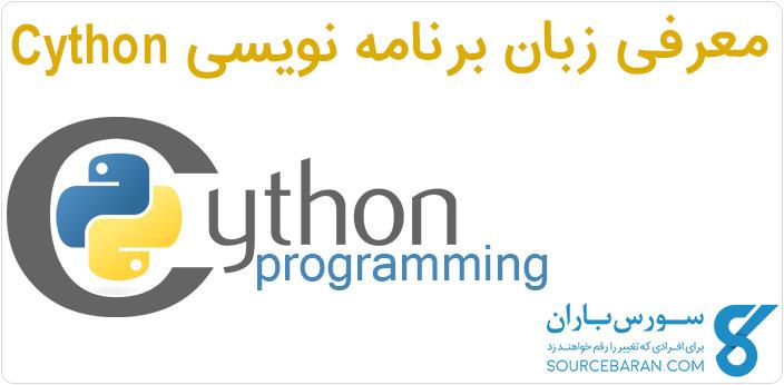 معرفی زبان برنامه نویسی Cython