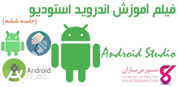 فیلم آموزش رایگان اندروید استودیو (Android Studio)- جلسه ششم