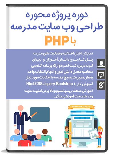 پکیج آموزش طراحی وب سایت مدرسه با PHP و MySql