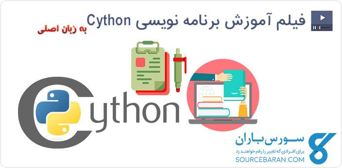 فیلم آموزش برنامه نویسی سایتون (Cython)