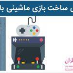 فیلم آموزش ساخت بازی آنلاین ماشینی در کانستراکت