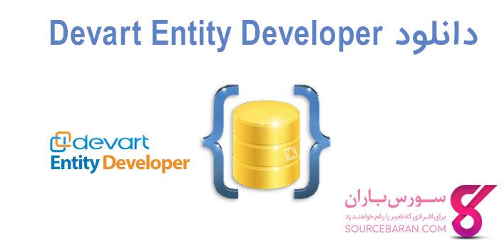 دانلود ابزار Devart Entity Developer 6.3.660 Professional