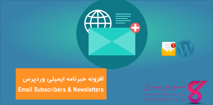 ایجاد خبرنامه ایمیلی برای وردپرس با افزونه Email Subscribers & Newsletters