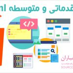 آموزش Html؛ آموزش کار با کامنت در HTML