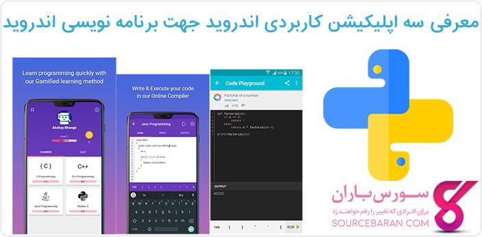 معرفی اپلیکیشن های Codelyf-QPython-Sololearn جهت یادگیری و انجام کدنویسی پایتون در اندروید