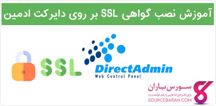 آموزش کامل نصب و فعالسازی SSL در دایرکت ادمین