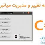 سورس برنامه تغییر و مدیریت میانبر های ویندوز با سی شارپ