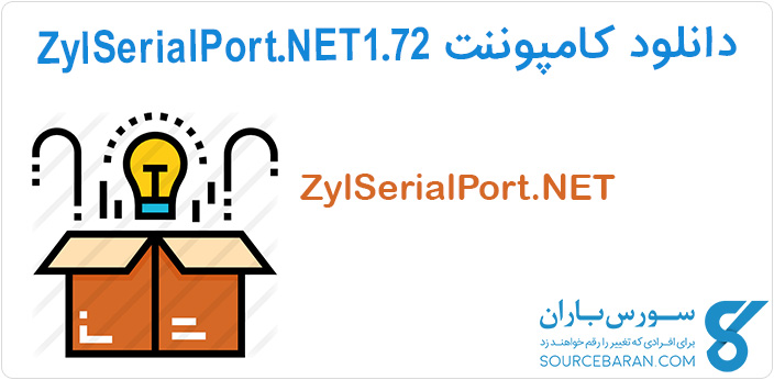 دانلود مجموع کامپوننت ZylSerialPort.NET 1.72