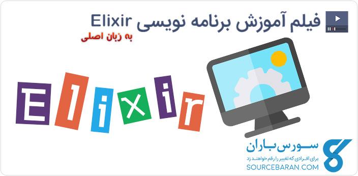 3 دوره آموزش برنامه نویسی Elixir