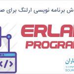 فیلم آموزش برنامه نویسی Erlang برای صفرکیلومترها