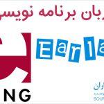 کاملترین معرفی زبان برنامه نویسی ارلنگ (Erlang)