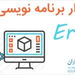 دانلود نرم افزار برنامه نویسی زبان Erlang