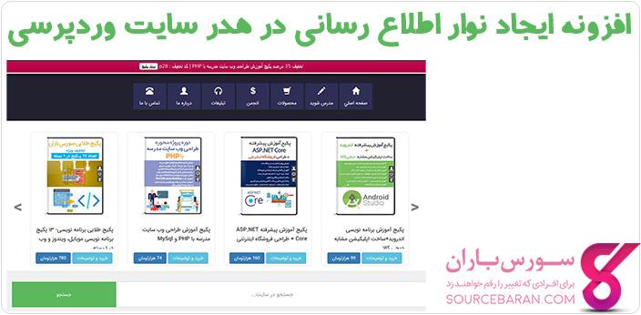 ایجاد نوار اطلاع رسانی در هدر سایت وردپرسی با افزونه Global Notification