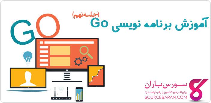 آموزش کار با آرایه در برنامه نویسی GO