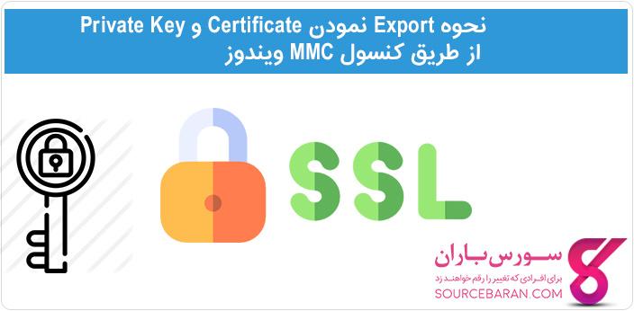 آموزش Export کردن Certificate و Private Key با کنسول MMC ویندوز
