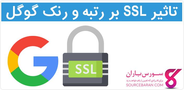 تاثیر گواهی SSL روی سئو و رتبه سایت در گوگل