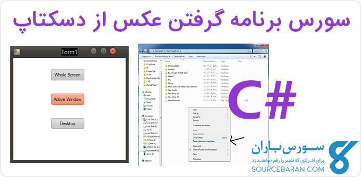 سورس برنامه اسکرین شات از دسکتاپ با سی شارپ