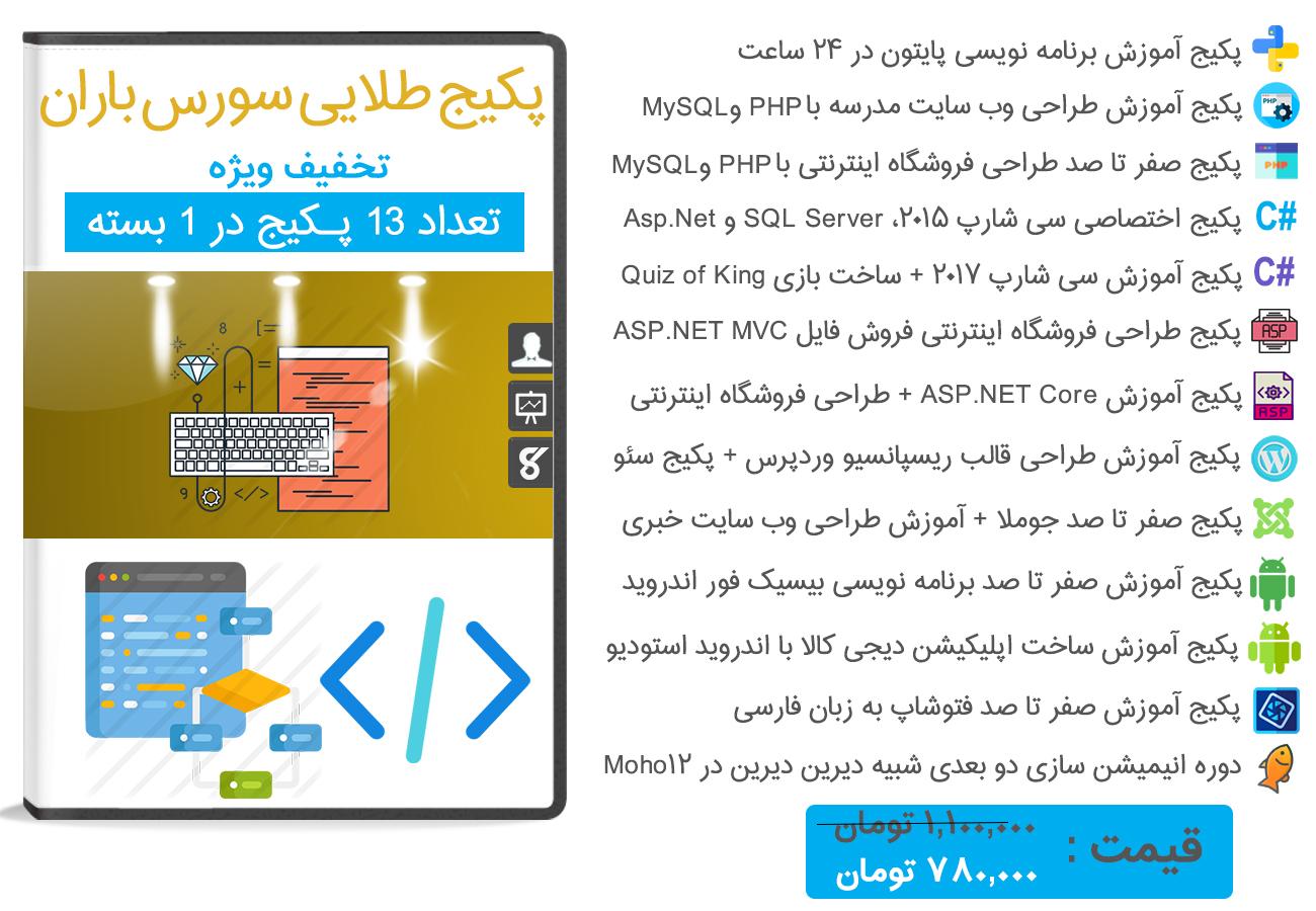 پکیج طلایی برنامه نویسی- 13 پکیج برنامه نویسی موبایل، ویندوز و وب در 1 بسته