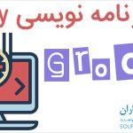 ابزار برنامه نویسی زبان Groovy