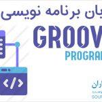 کاملترین معرفی زبان برنامه نویسی Groovy
