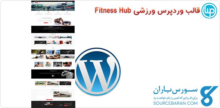 قالب وردپرس ورزشی- پوسته Fitness Hub